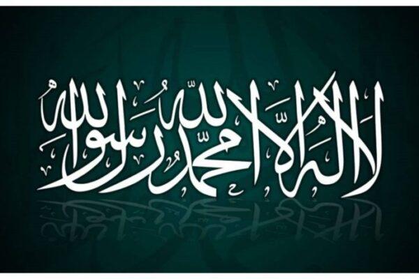 Testimony of Faith in Islam